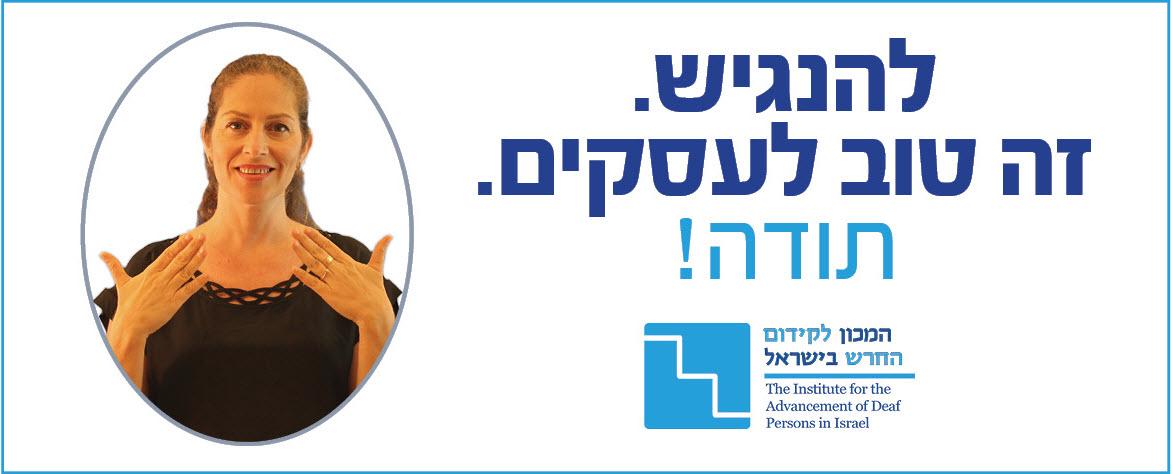 לראשונה בישראל: באנר עם תרגום לשפת סימנים