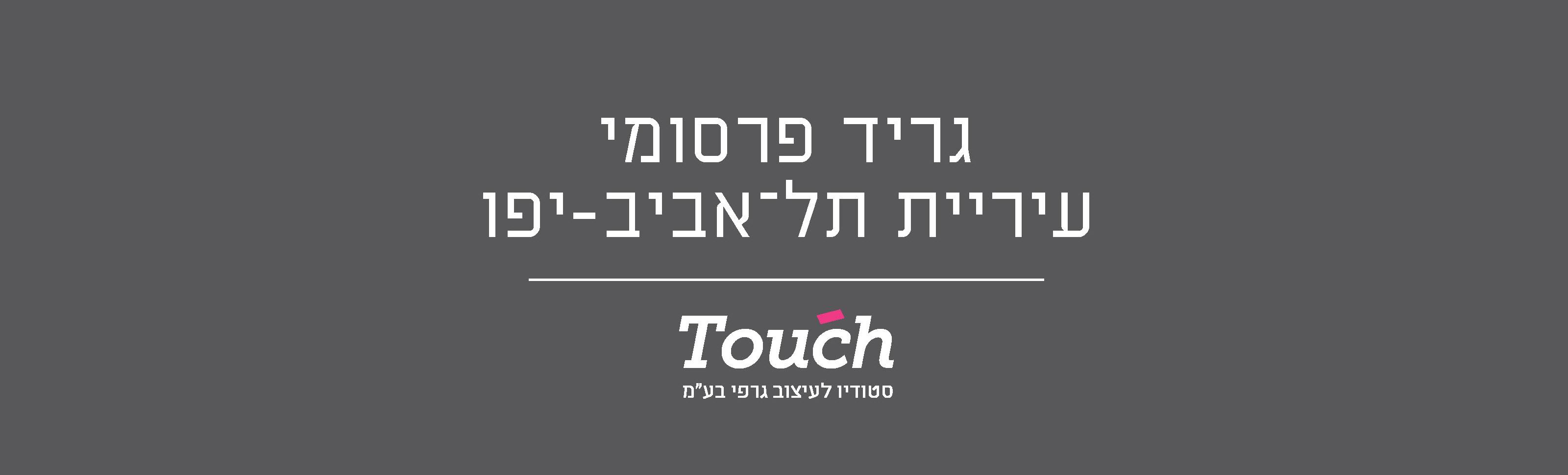 סטודיו Touch