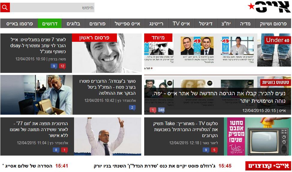 אתר אייס החדש
