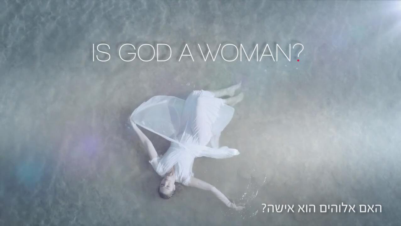 האם אלוהים הוא אישה?