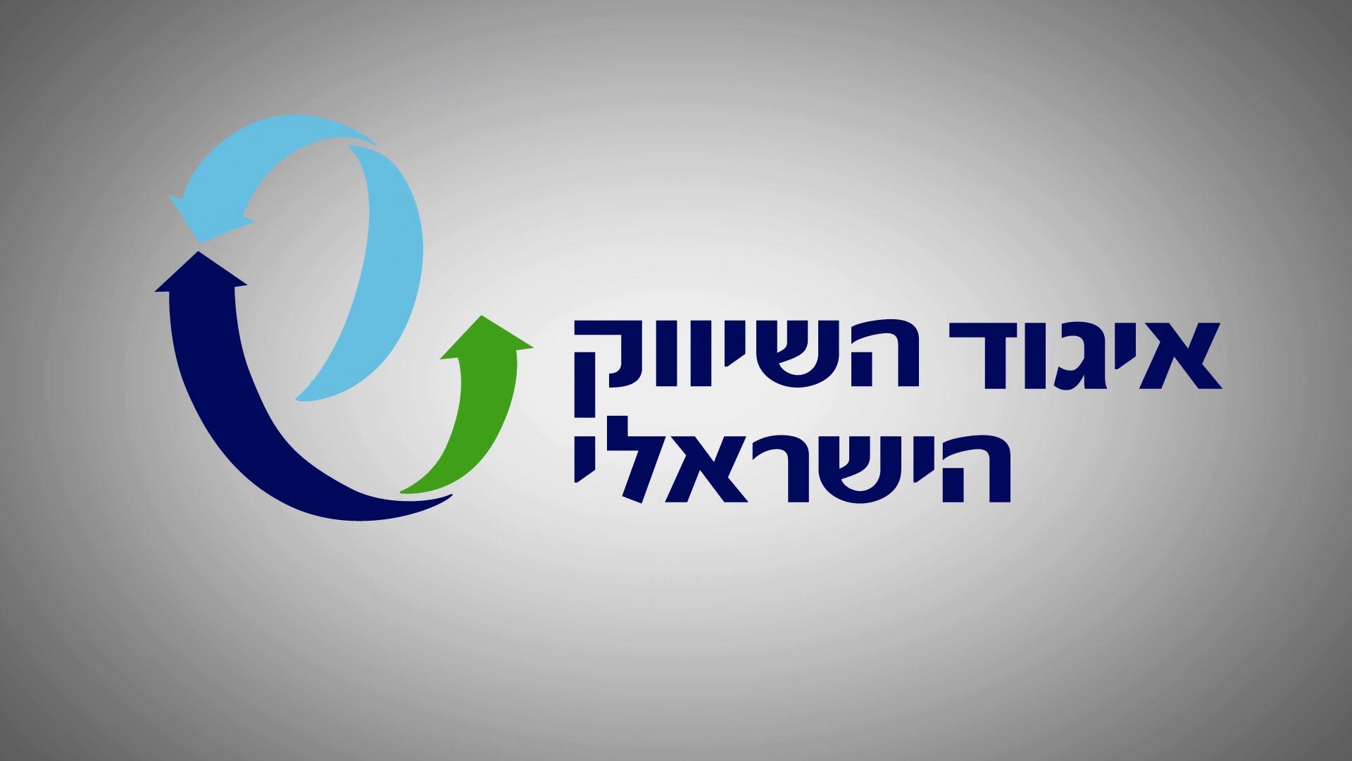 איגוד השיווק הישראלי