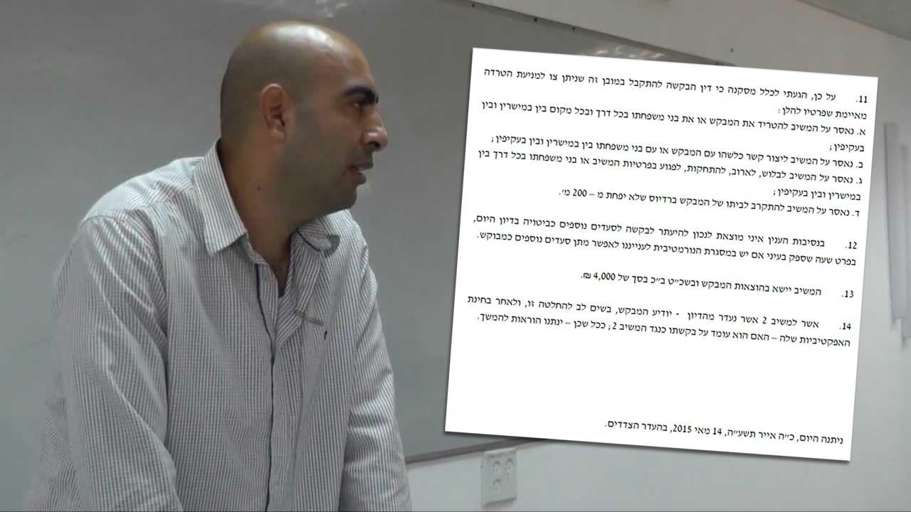 ברק כהן ופסק הדין
