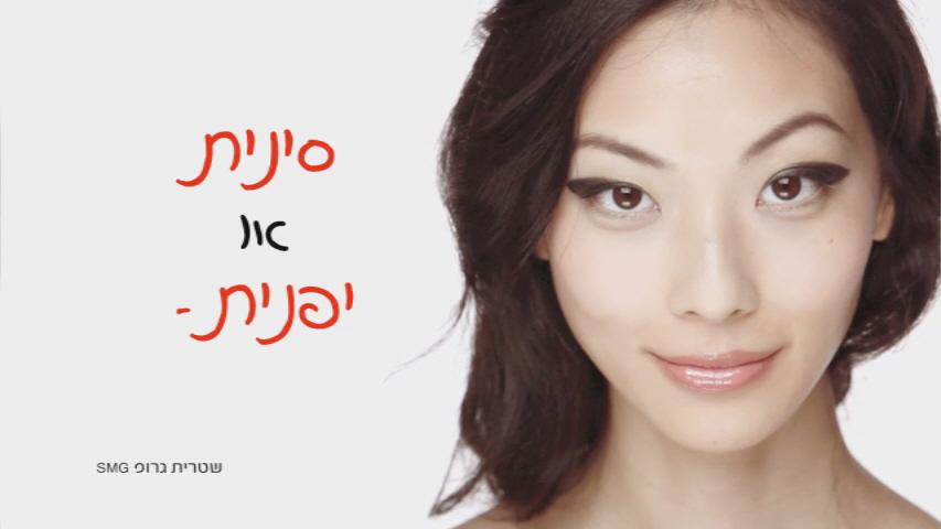 סינית או יפנית? אסייתית!