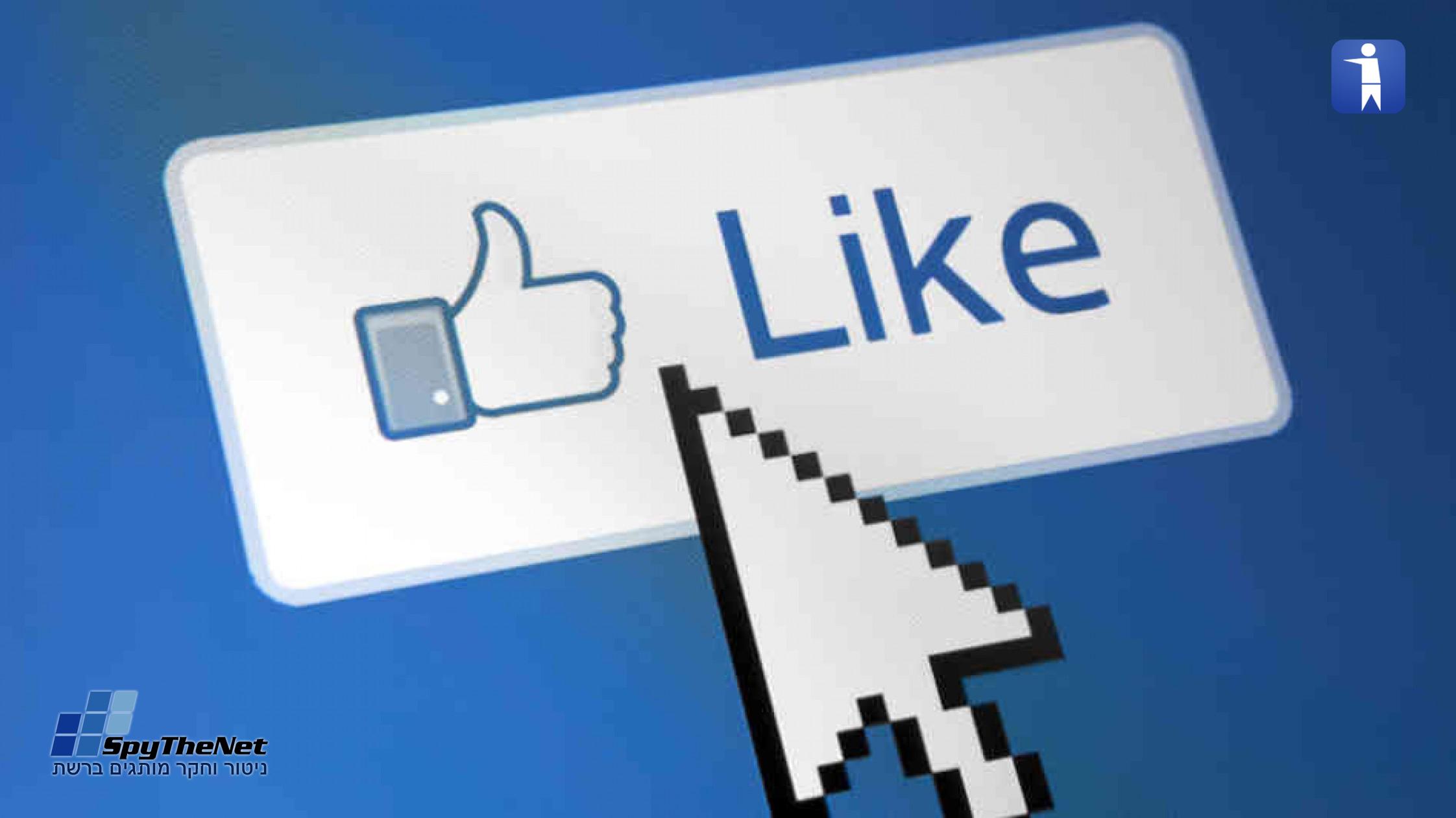 עמודי הפייסבוק הישראלים האינטראקטיבים ביותר