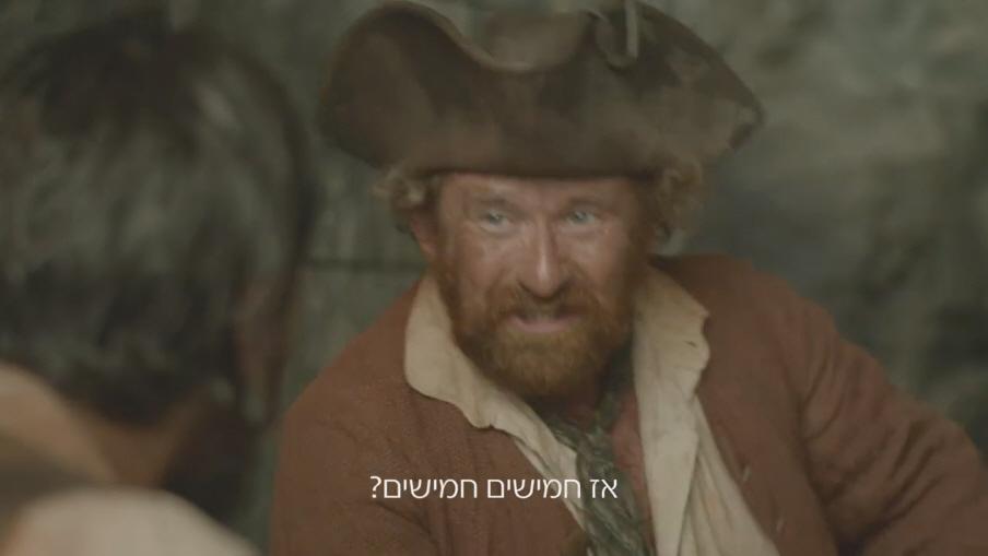 """חמישים חמישים: מקאן ת""""א בפרסומת חדשה ל-yes"""