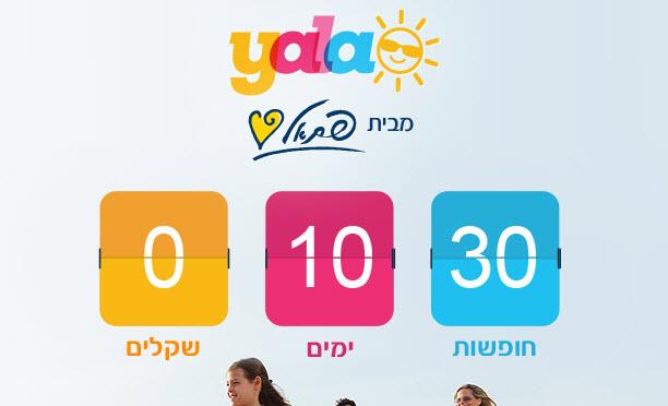 אפליקציית yala