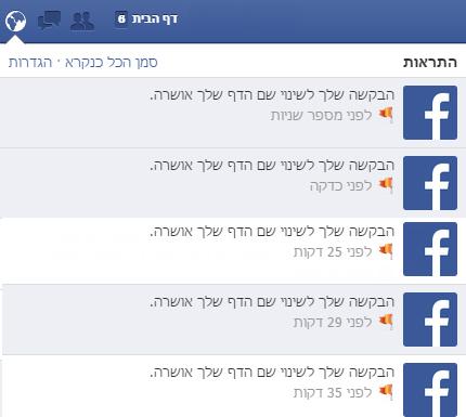 שינוי שם עמוד פייסבוק