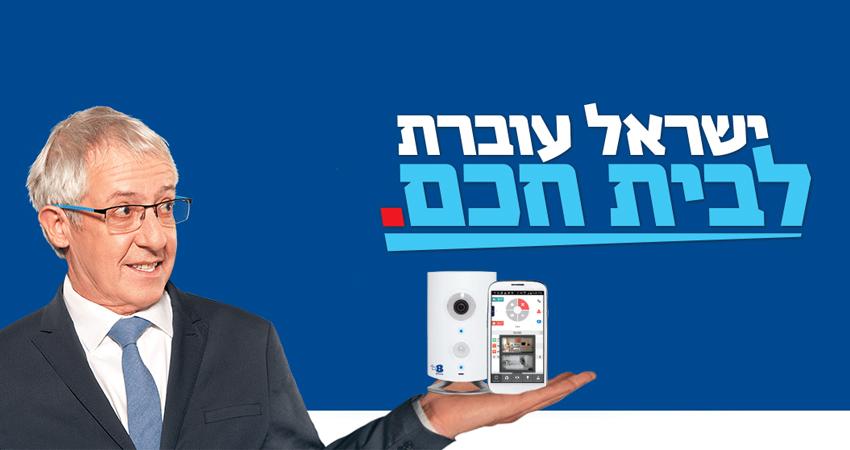 Bhome - ישראל עוברת לבית החכם של בזק