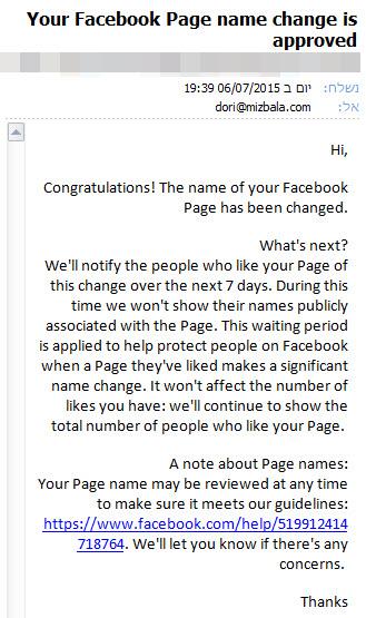 אישור שינוי שם - פייסבוק