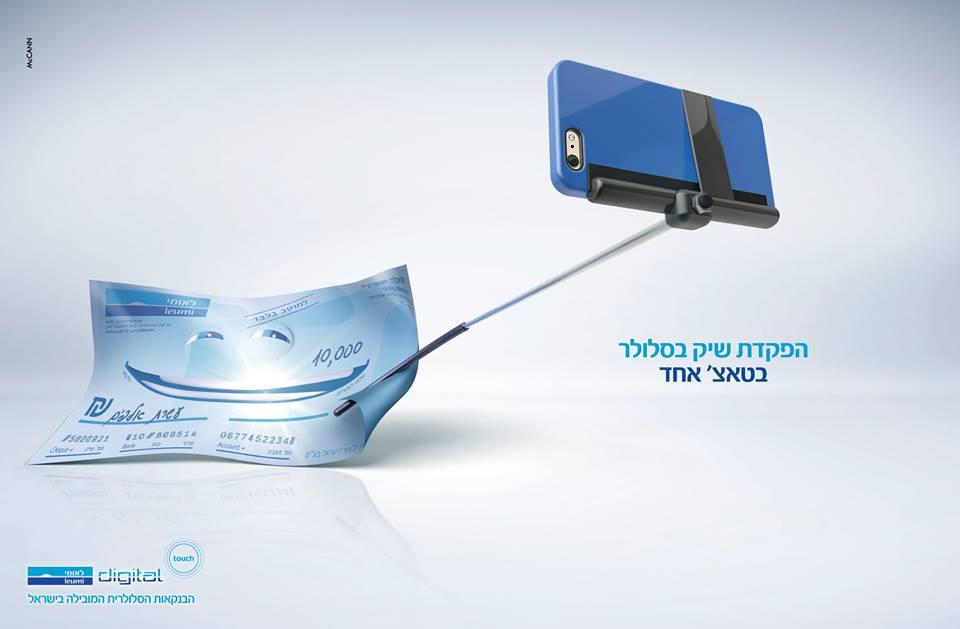 מדד המותגים 2015 - מקאן תל אביב