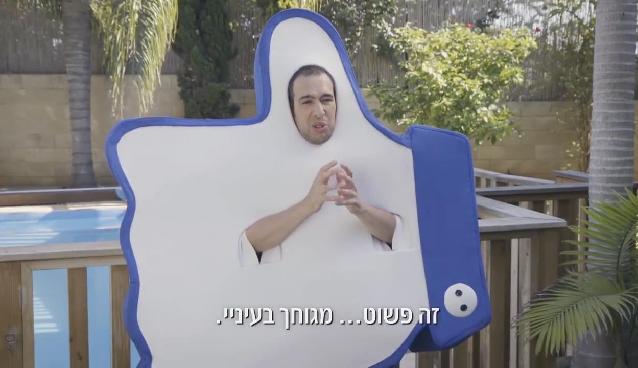 כפתור הלייק של עיריית ירושלים