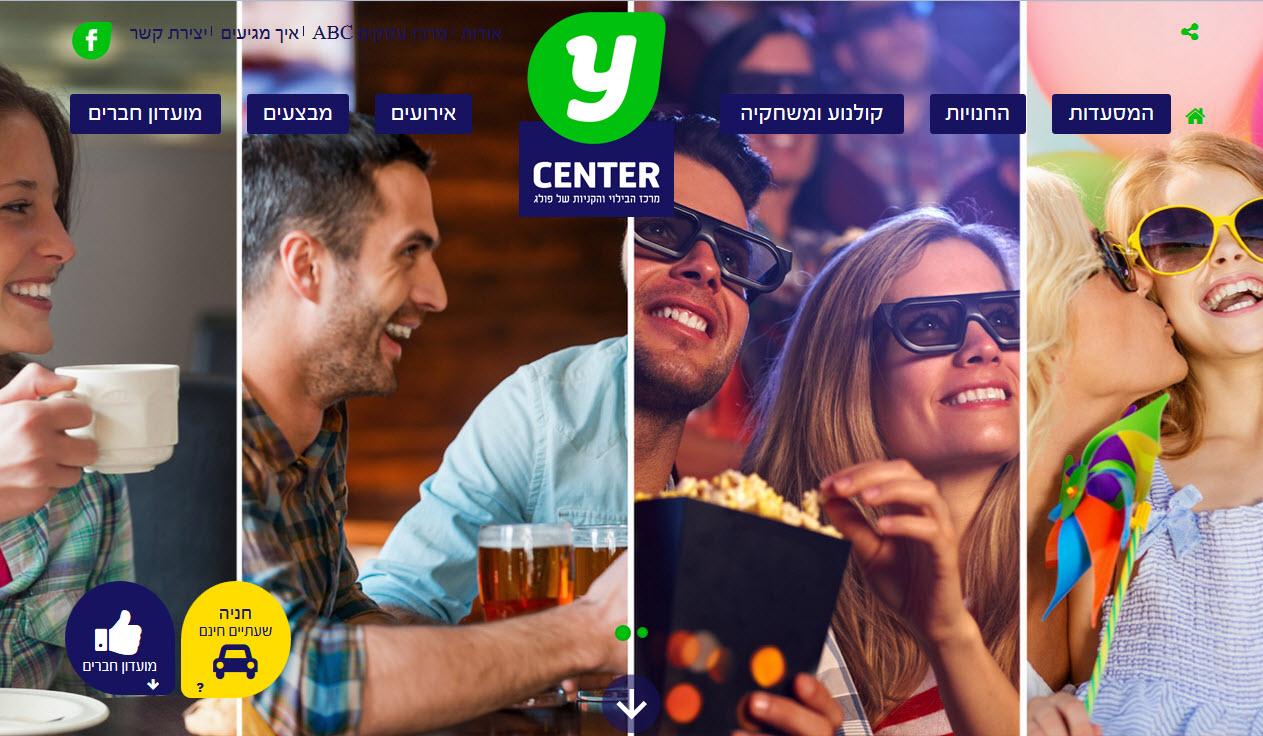קבוצת יכין משיקה מהלך מיתוגי חדש למרכזי הקניות שלה; Y Center