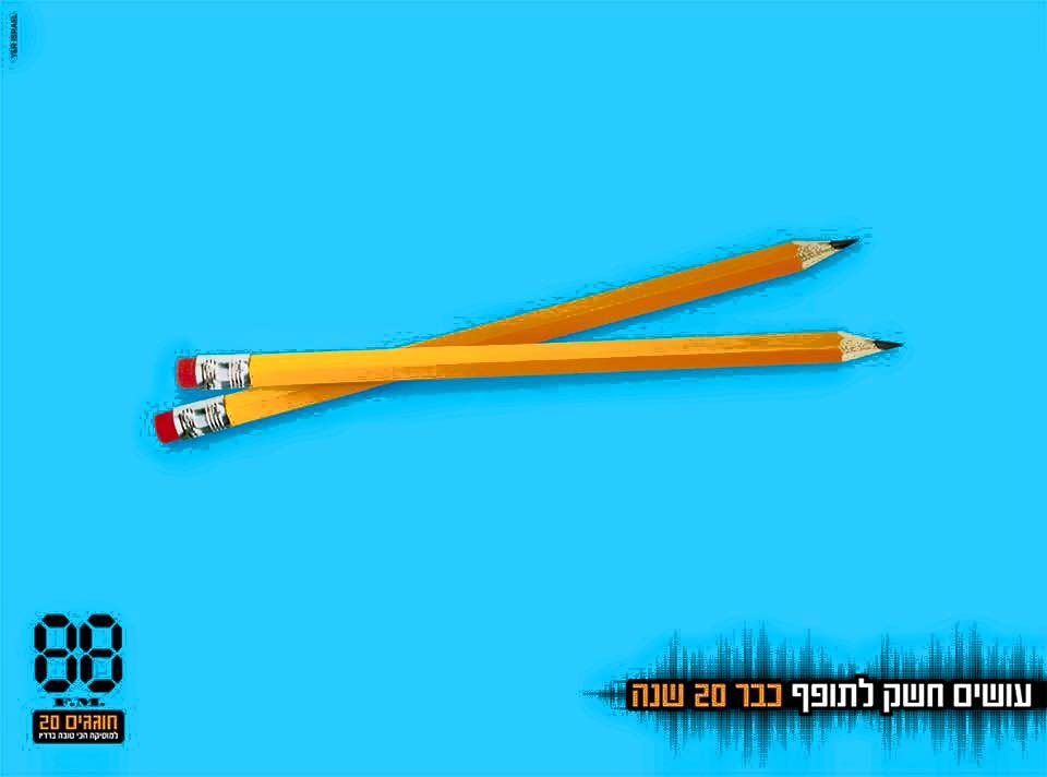 Y&R ישראל - שילוט עבור רדיו 88FM
