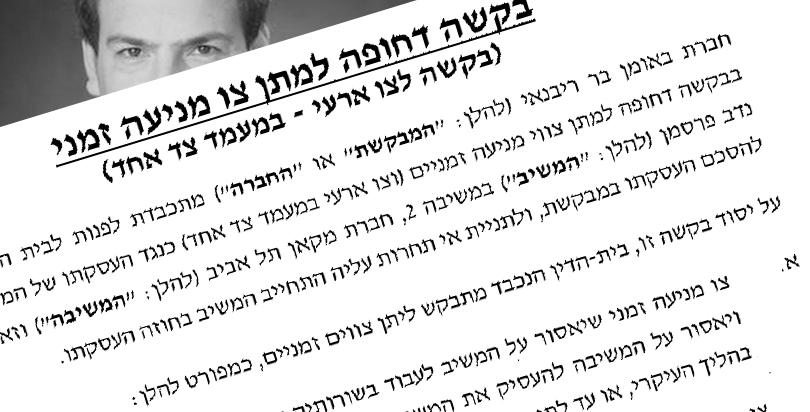 באומן בר ריבנאי לא משחררים את נדב פרסמן למקאן