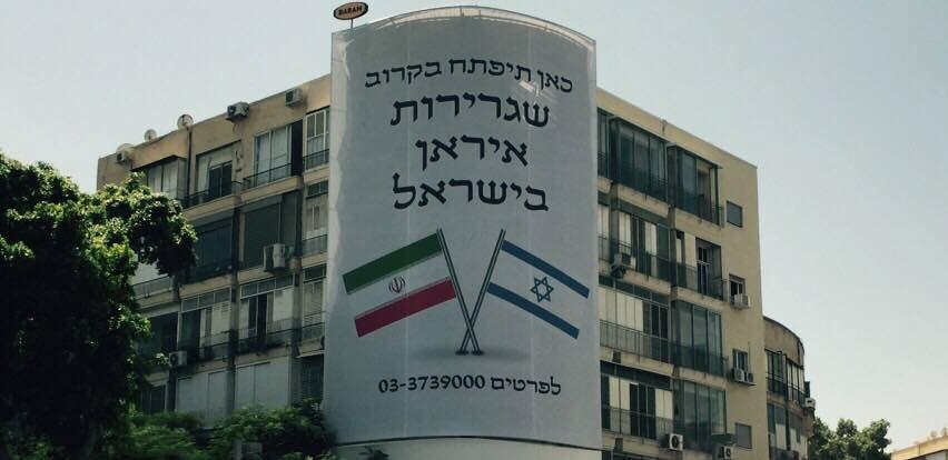 כאן תיפתח בקרוב שגרירות איראן בישראל