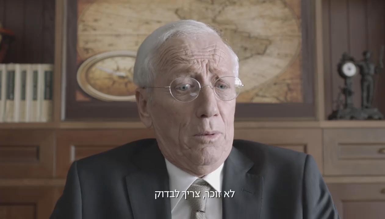 מוני מושונוב, מתוך פרסומת קרן קלע