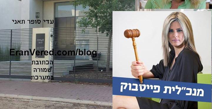 """הוילה של מנכ""""לית פייסבוק ישראל"""