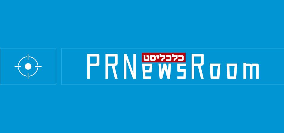 PRNewsRoom - כלכליסט, ידיעות אחרונות