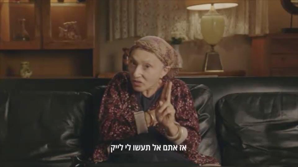 סבתא אלגריה