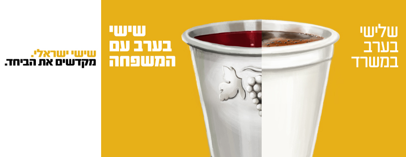 שישי ישראלי