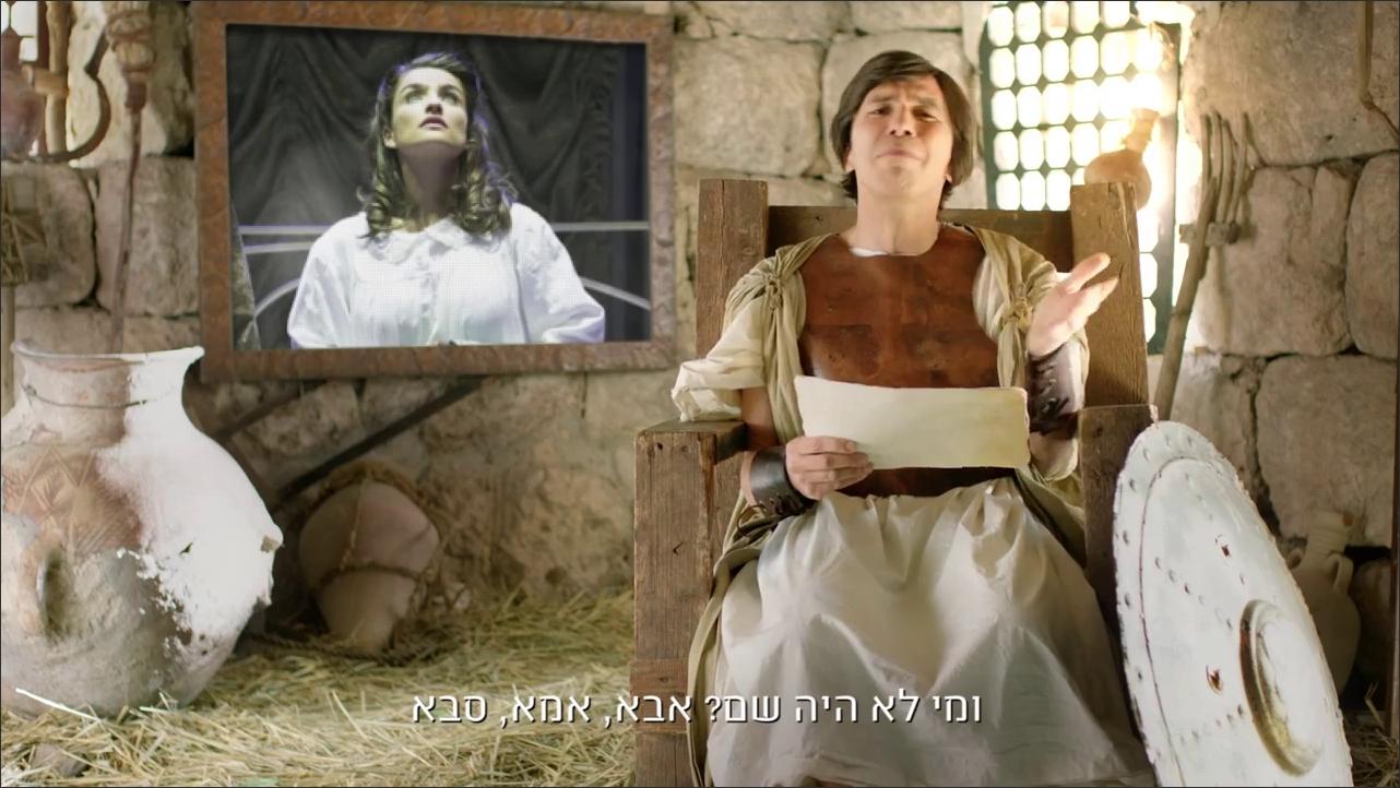 יובל סמו, מתוך קמפיין ישראכרט