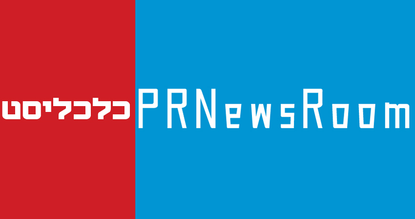 כלכליסט PRNewsRoom