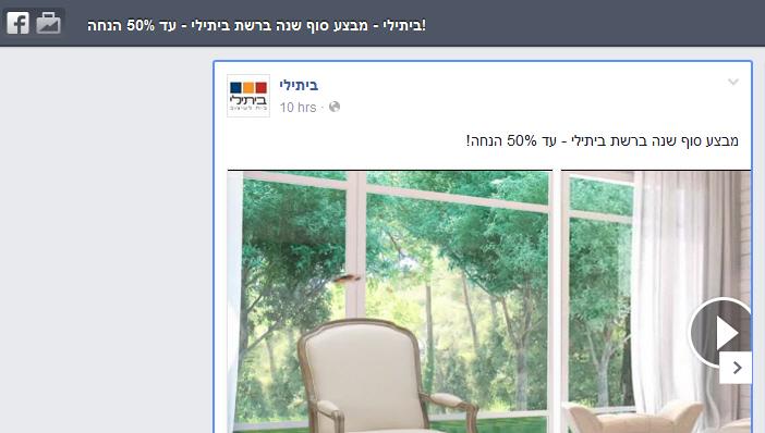 ביתילי, מתוך פייסבוק