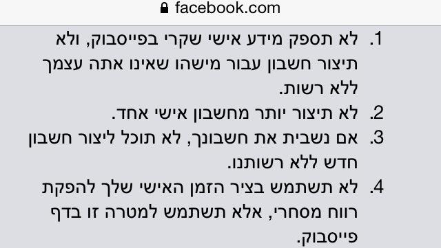 מתוך תקנון פייסבוק