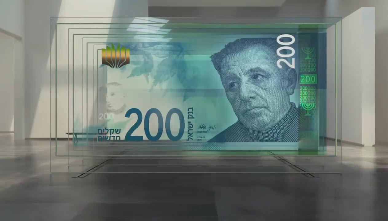 """שטר 200 ש""""ח חדש"""