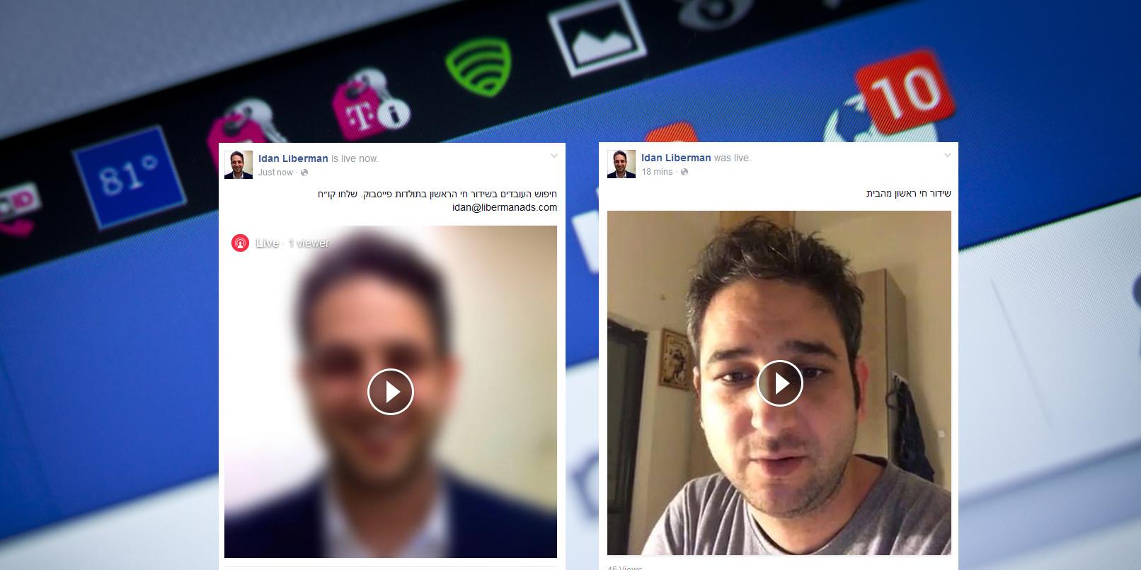 עידן ליברמן בשידור חי בפייסבוק
