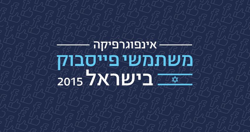 אינפוגרפיקה, פייסבוק ישראל