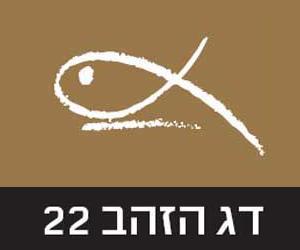 דג הזהב 2016