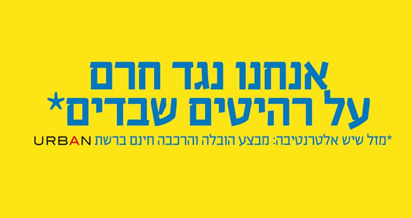 אנחנו נגד חרם על רהיטים שבדים