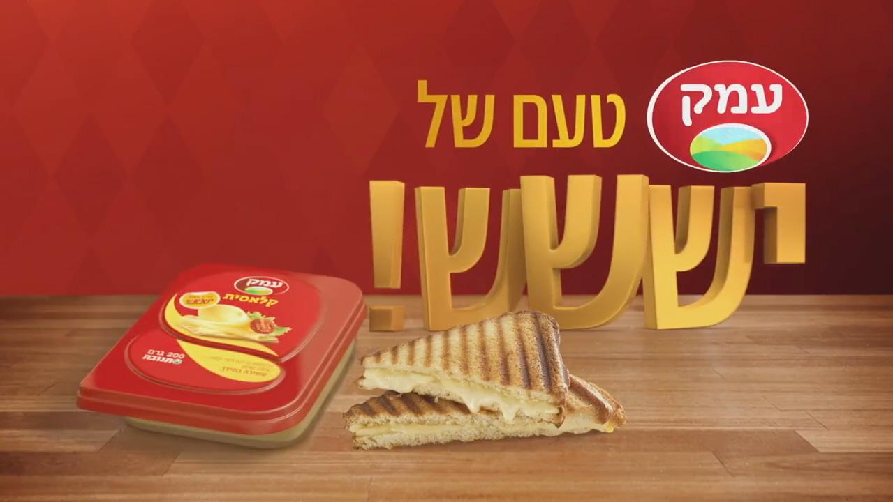 גבינת עמק