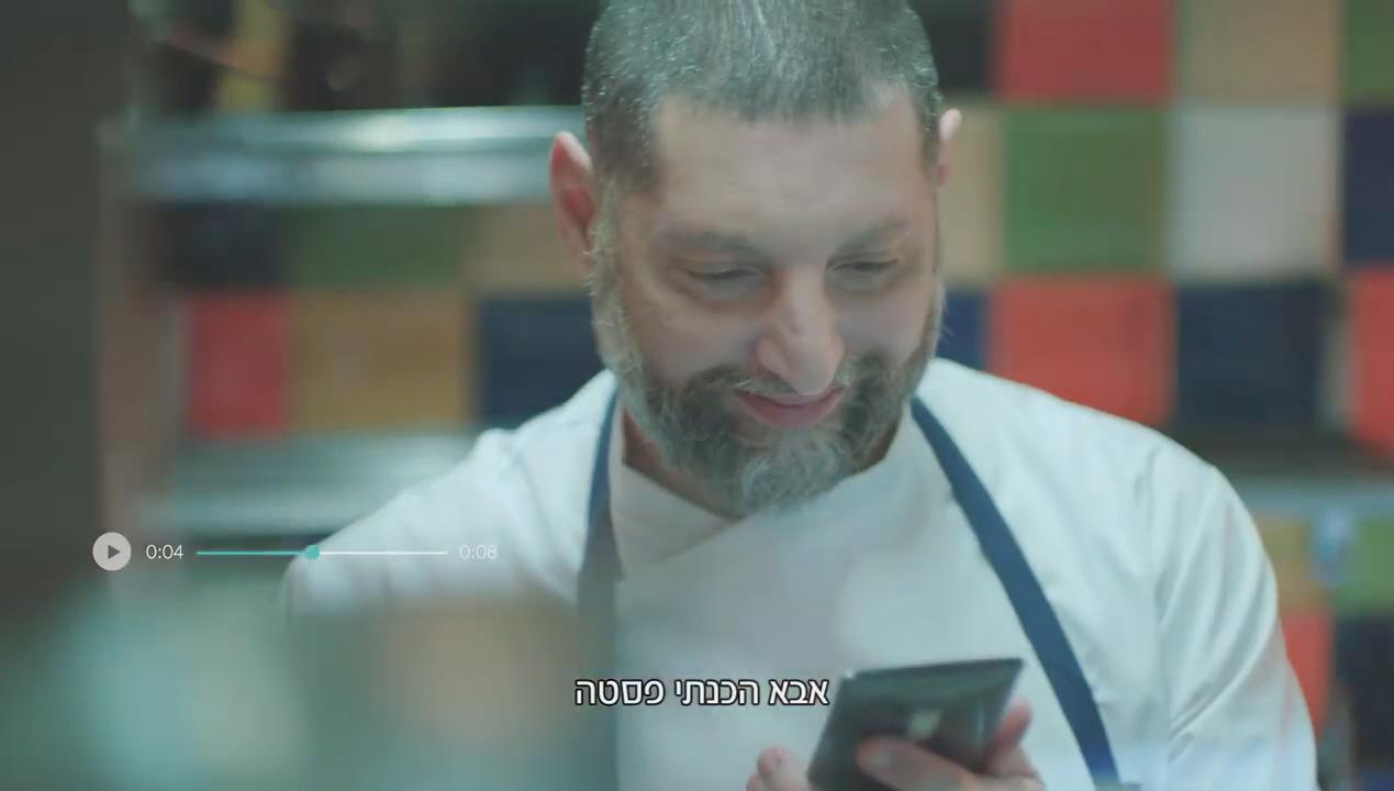 אסף גרניט, פרטנר
