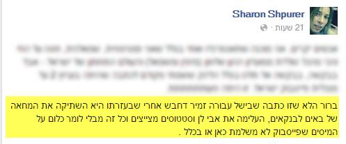 """עיתונאית ערוץ 10 על דחב""""ש"""