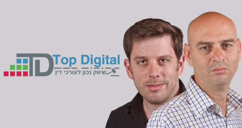 """טופ דיגיטל - משרד פרסום ויח""""צ עבור עורכי דין בלבד"""