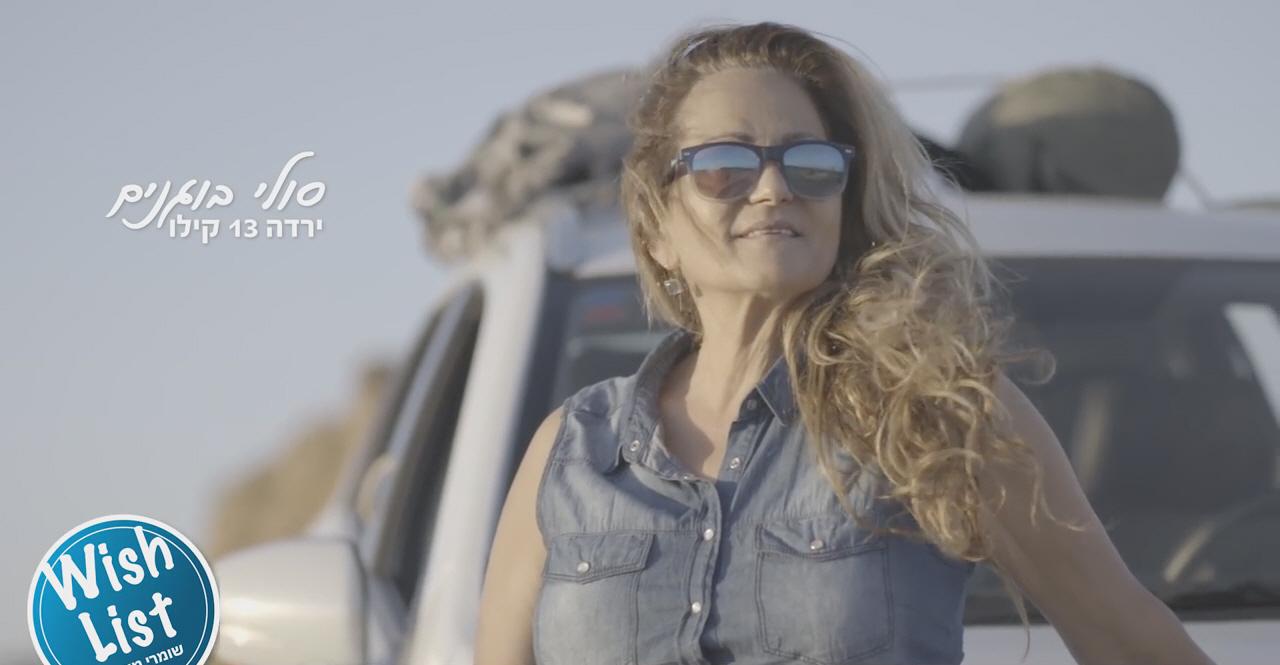 סולי בוגנים, מתוך קמפיין שומרי משקל