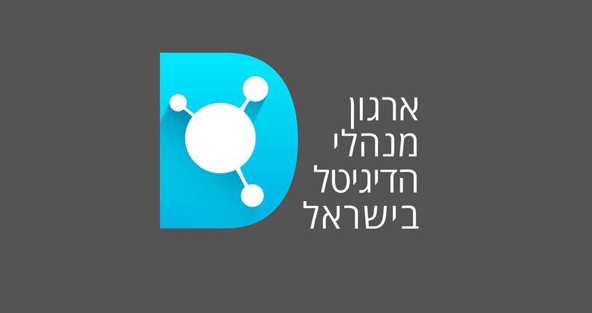 ארגון מנהלי הדיגיטל בישראל