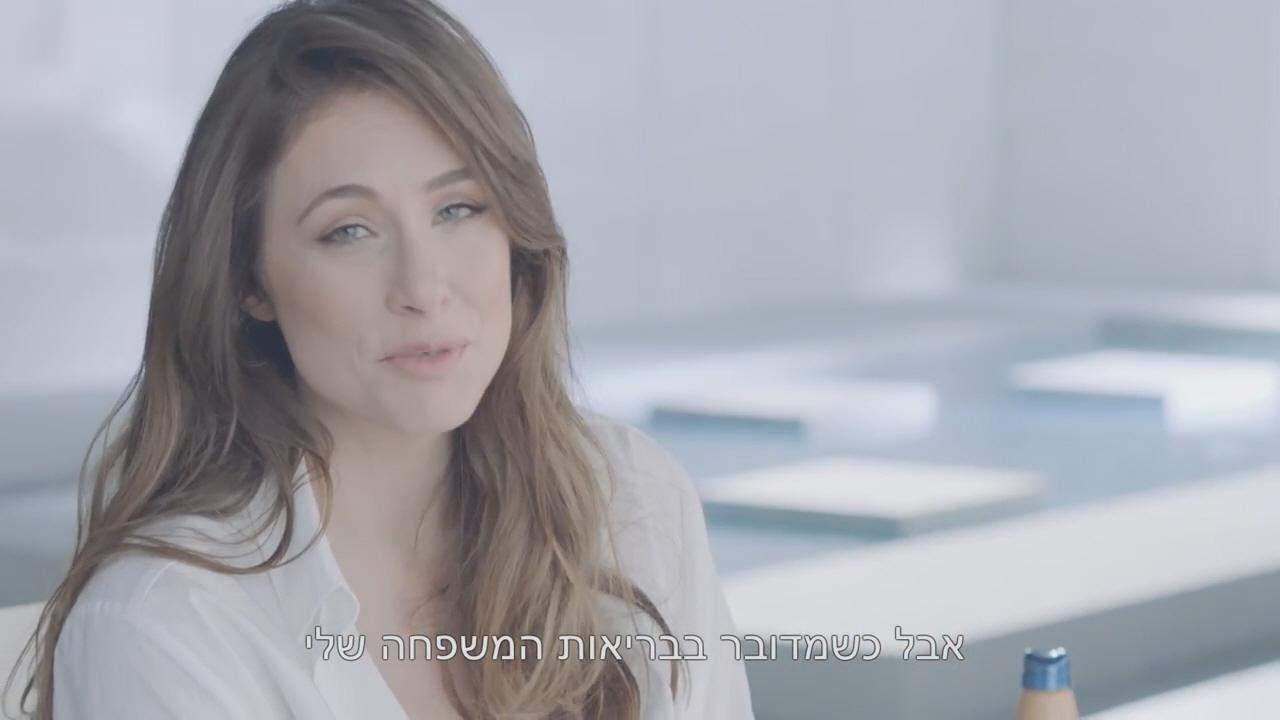 """קרן פלס למותג אולטרסול של ד""""ר פישר"""