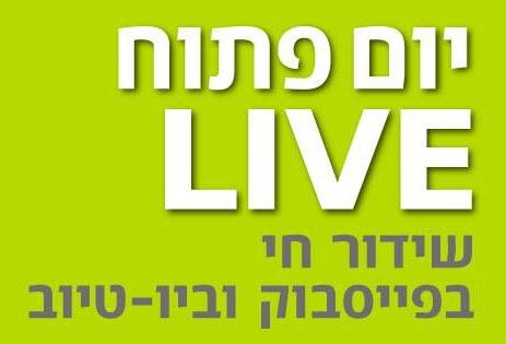 יום פתוח Live - אונו