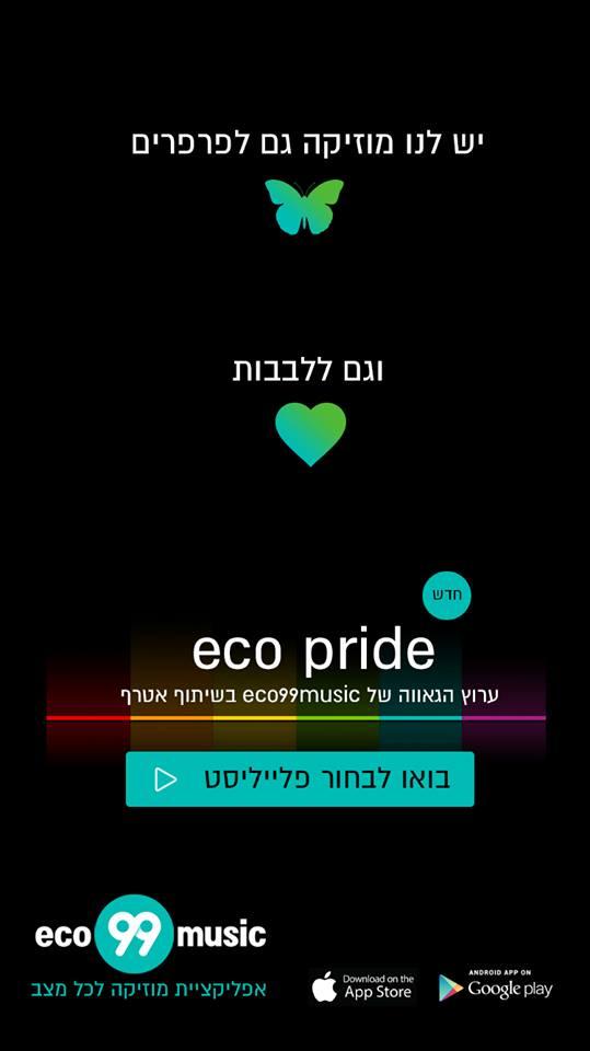 אפליקציית eco 99 fm