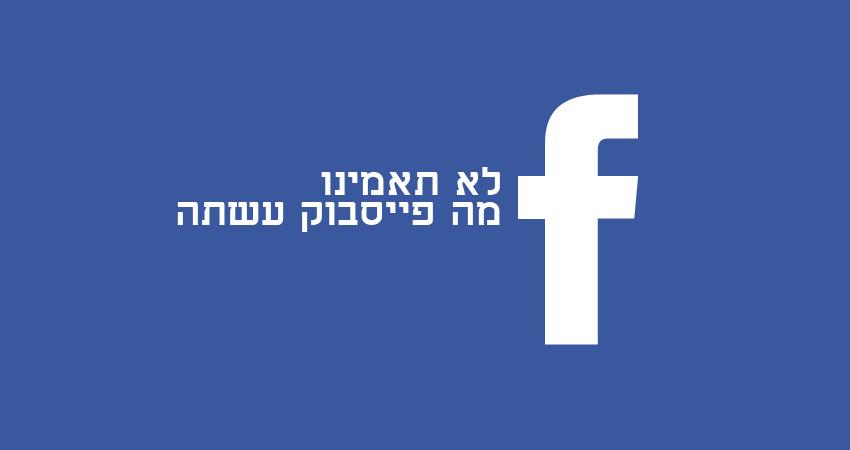 פייסבוק, מלכודות קליקים