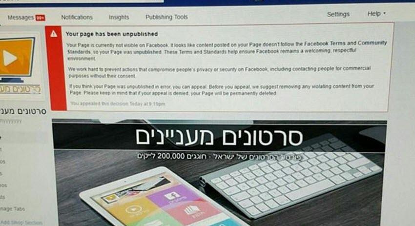 עמוד הפייסבוק 'סרטונים מעניינים'