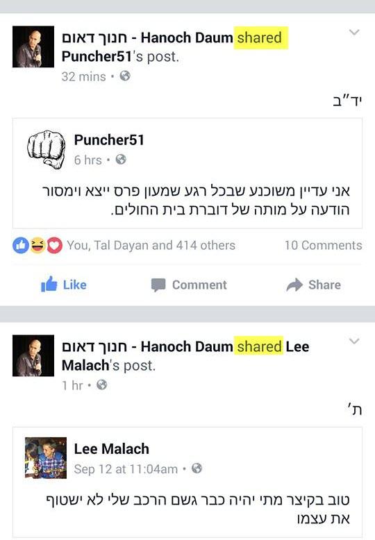 חנוך דאום עושה Share. צילום: עודד זוסמן