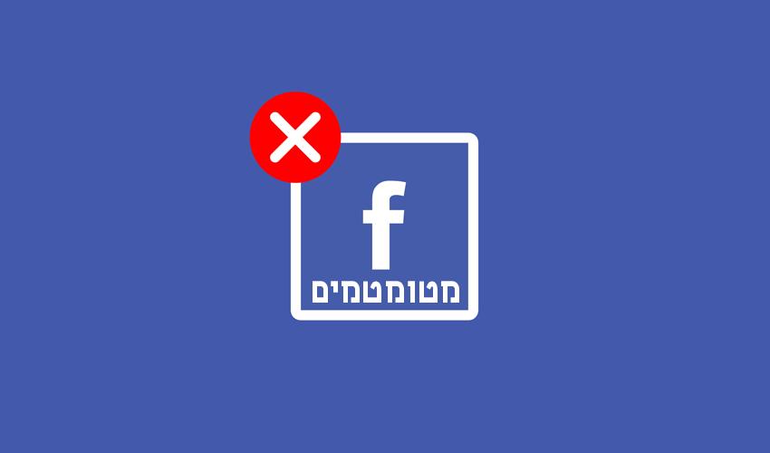פייסבוק מטומטמים