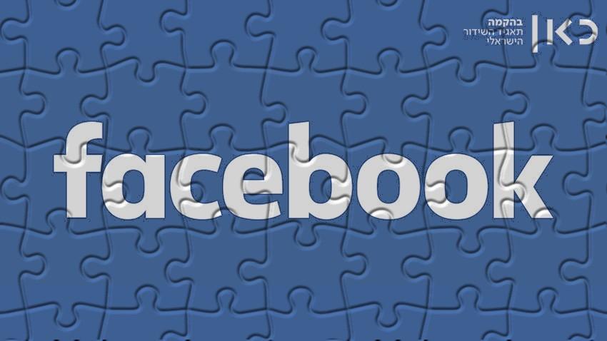 תאגיד כאן מפרק את פייסבוק