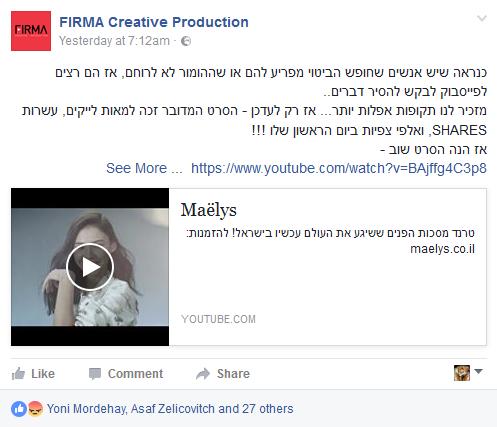 מתוך הפייסבוק של 'פירמה'
