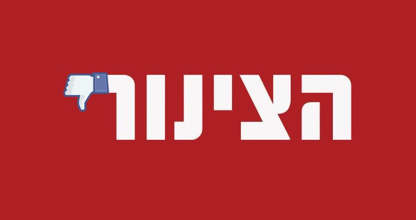 הצינור, לוגו דיסלייק