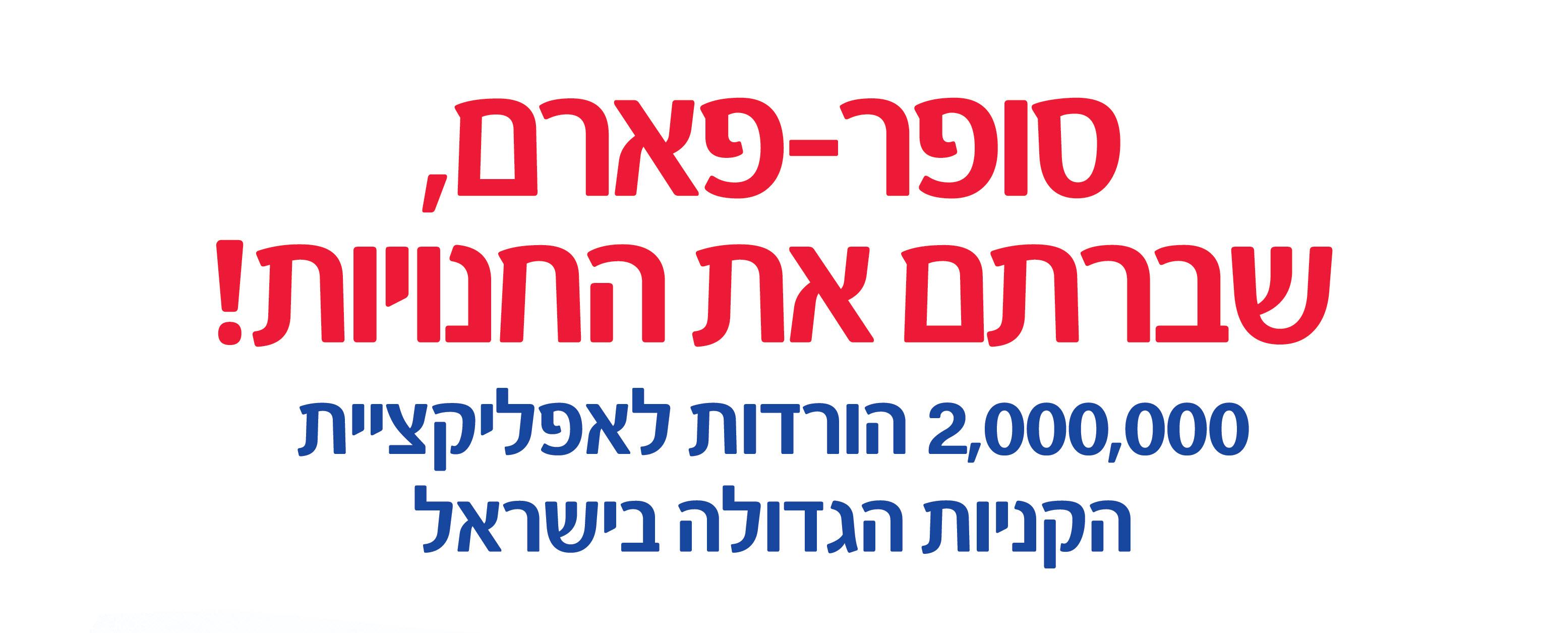 סופר-פארם, 2 מיליון הורדות